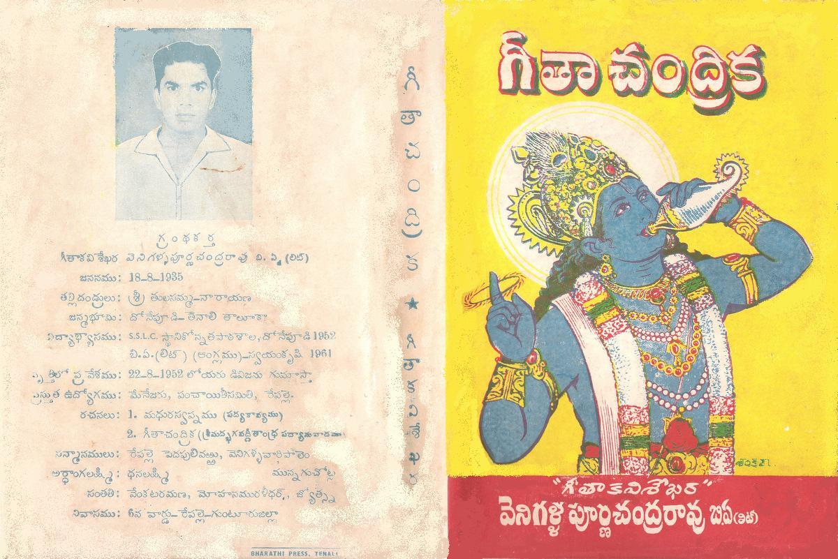Slokas of 18 adyayas of bhagavad gita as chapter wise all slokas are